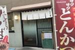 ☆新丸子商店街・新栄会のおすすめ 〜ふく屋〜☆