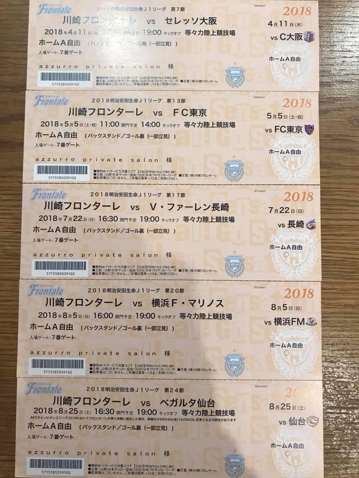 チケット 川崎 フロンターレ